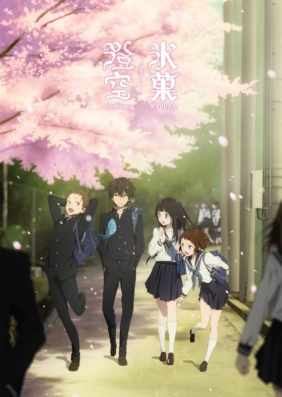 http://image.sumisora.net/poster/Hyouka02.jpg