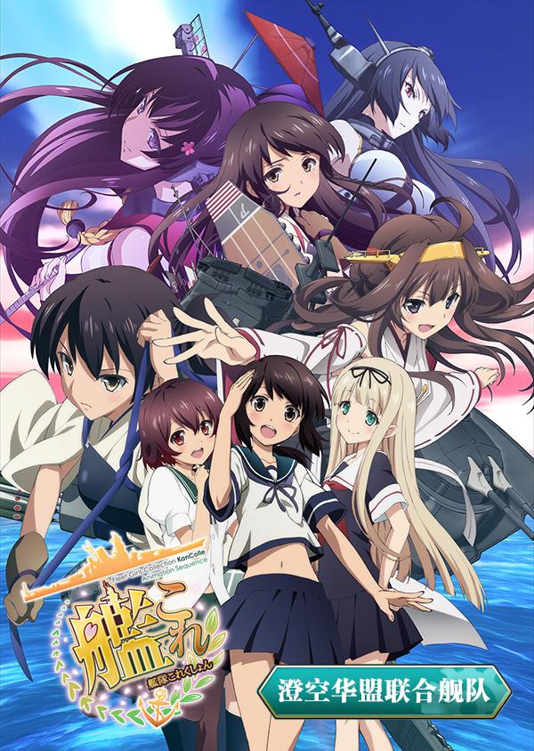 http://image.sumisora.net/poster/Kancolle.jpg