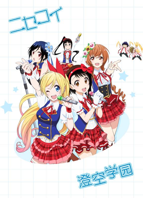 http://image.sumisora.net/poster/Nisekoi_end.jpg