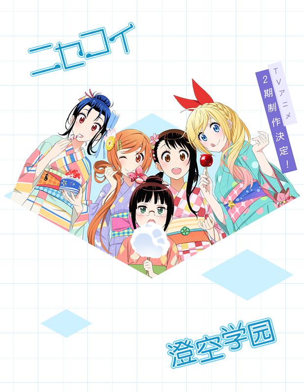 http://image.sumisora.net/poster/Nisekoi_niki.jpg